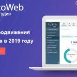 21 способ продвижения вашего сайта в 2019 году