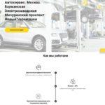 создание сайта по продаже автозапчастей