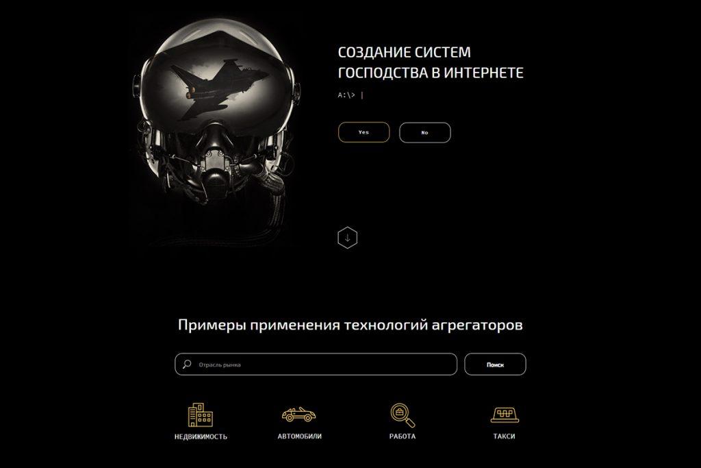 Сайт агрегатор заказать