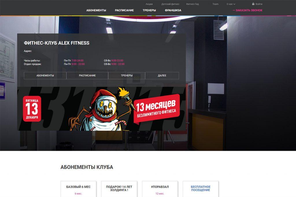 Создание сайта фитнес клуба