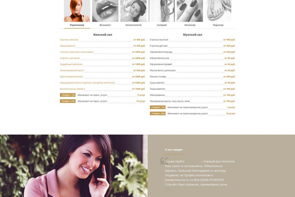 Создание сайта для салона красоты