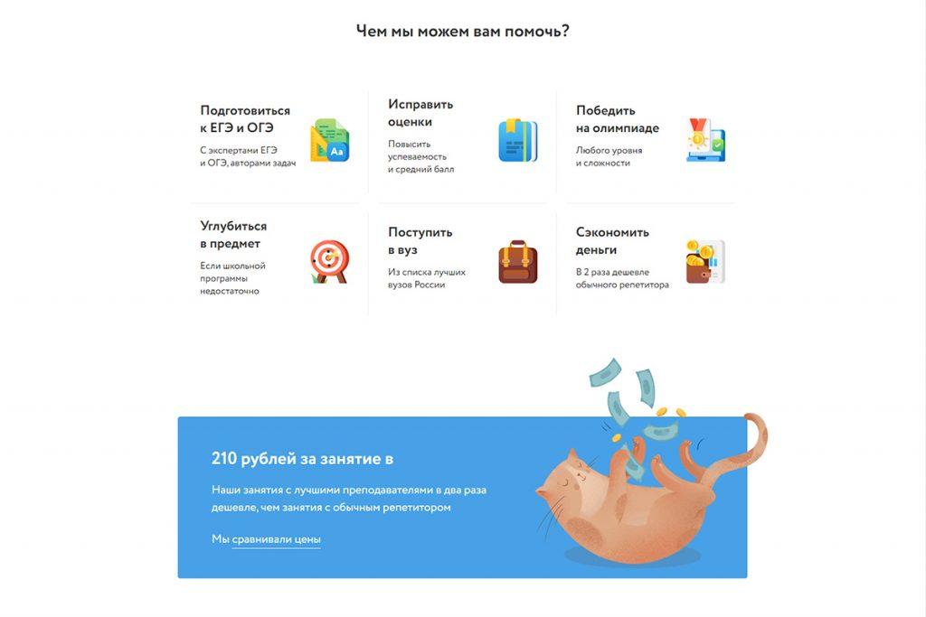 Разработка сайта для онлайн-школы
