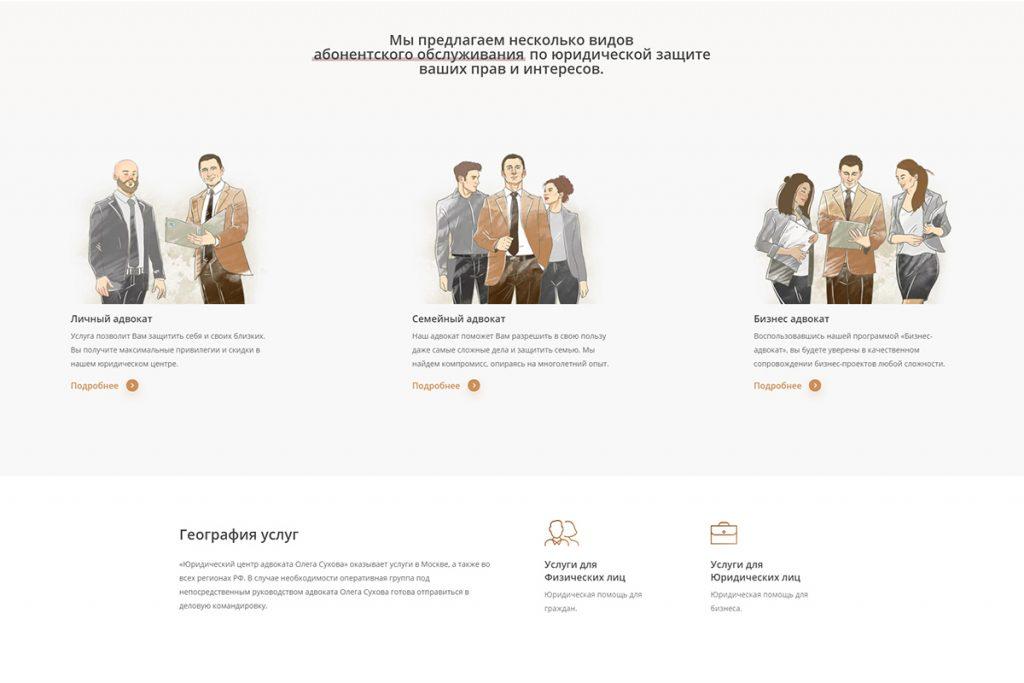 Создание сайта для адвоката