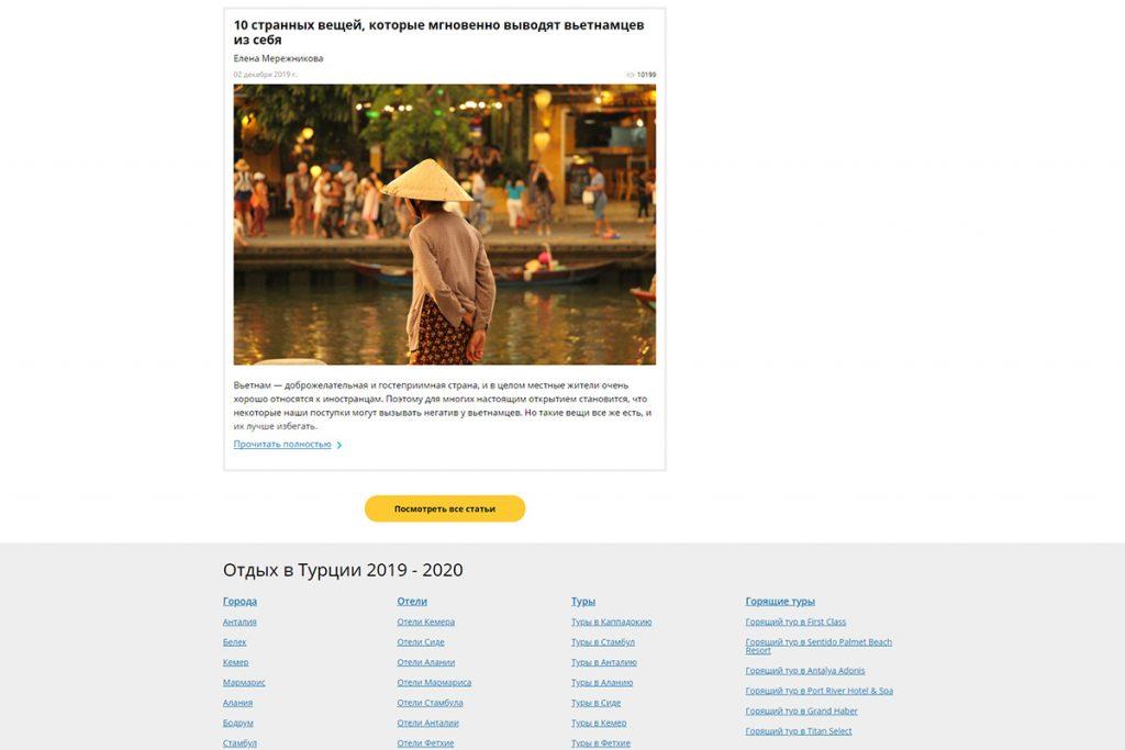 Создание туристических сайтов