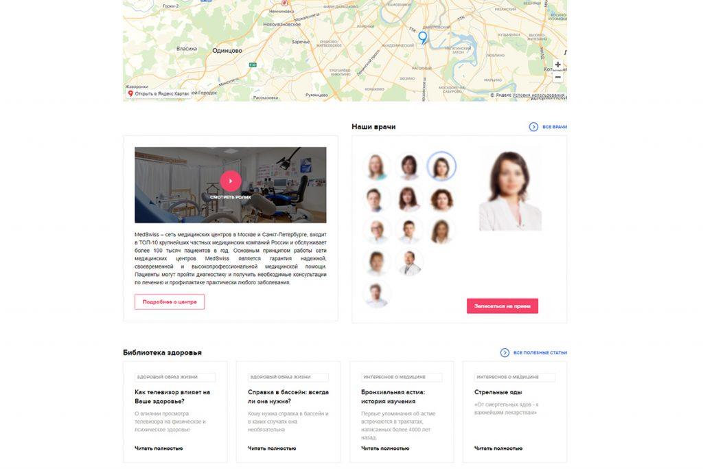 Создание медицинских сайтов