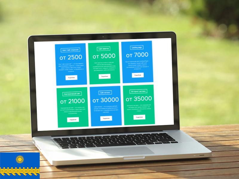 Цены на создание сайтов в махачкале национальная сервисная компания сайт