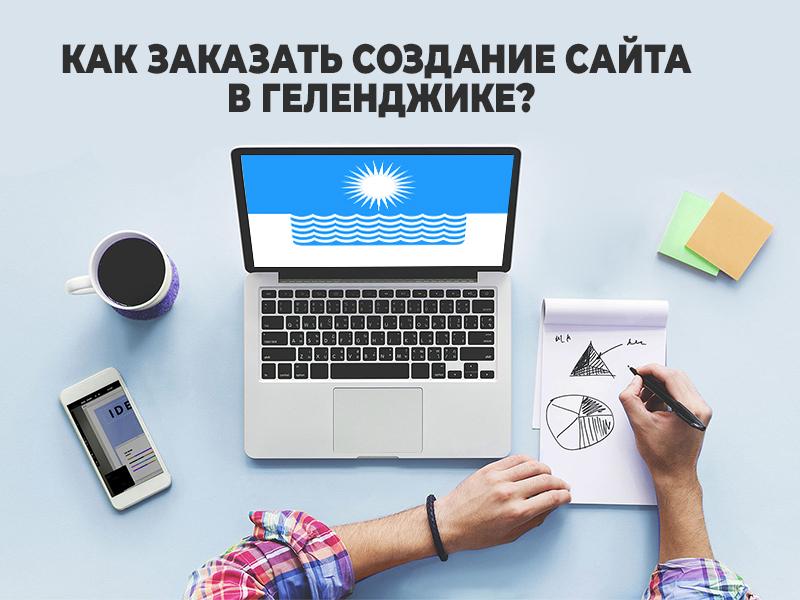 Заказать создание сайта в казани компания белый парус официальный сайт