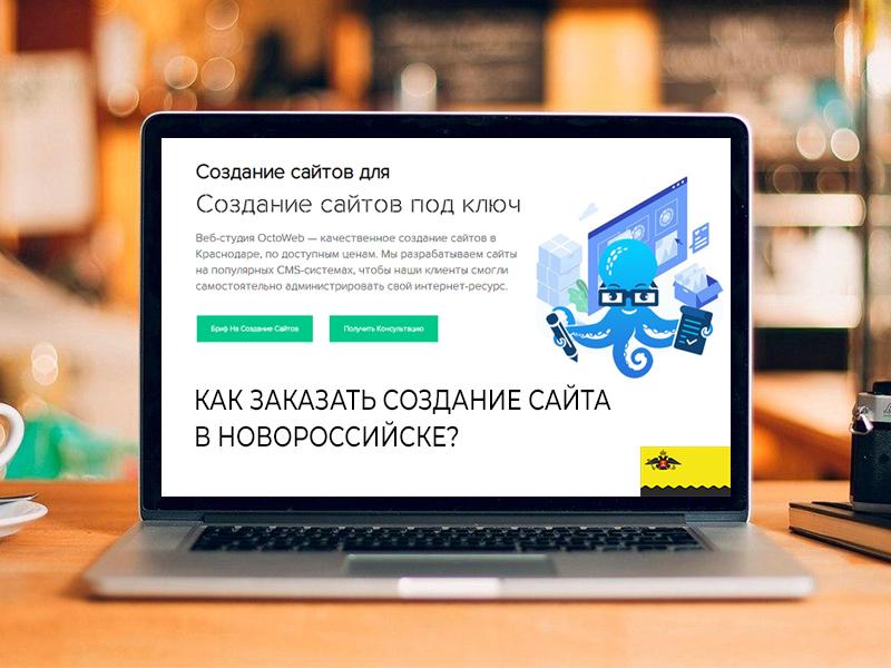 Создание сайтов новороссийск цены сайт компании apple