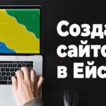 Создание сайтов в Ейске