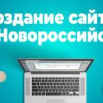 Создание сайтов в Новороссийске