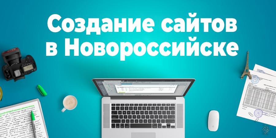 Создание сайтов новороссийск цены сайт компании выбор самара