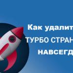 Как отключить-удалить страницы Яндекс.Турбо навсегда?